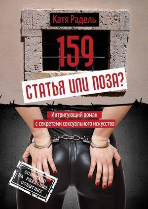 РАДЕЛЬ К. 159. Статья или поза?