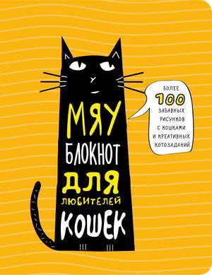 КИСЕЛЕВА Е. Мяу-блокнот для любителей кошек