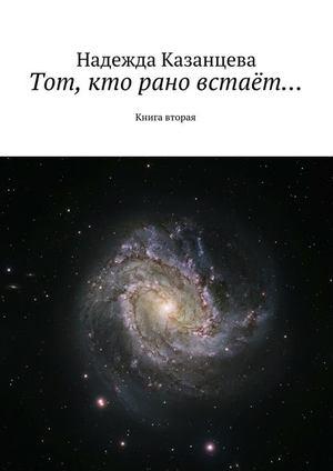 КАЗАНЦЕВА Н. Тот, кто рано встаёт…. Книга вторая