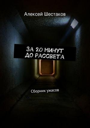 ШЕСТАКОВ А. За20минут дорассвета