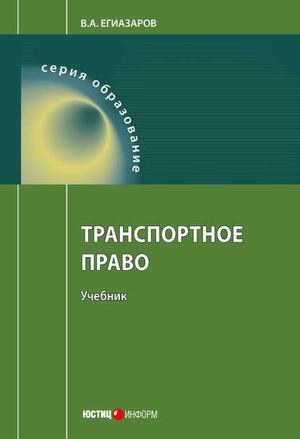 ЕГИАЗАРОВ В. Транспортное право
