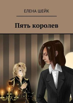 ШЕЙК Е. Пять королев