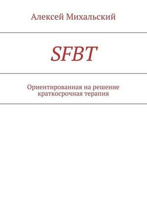 МИХАЛЬСКИЙ А. SFBT
