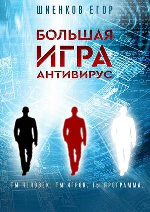 ШИЕНКОВ Е. Большая Игра. Антивирус