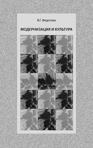 ФЕДОТОВА В. Модернизация и культура