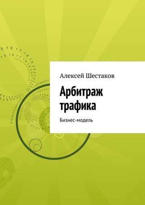 ШЕСТАКОВ А. Арбитраж трафика