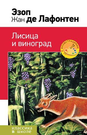 ДЕ ЛАФОНТЕН Ж., ЭЗОП eBOOK. Лисица и виноград (сборник)
