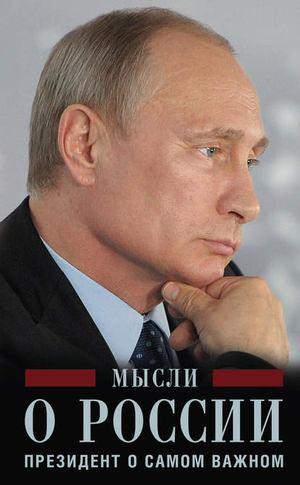 ПУТИН В. Мысли о России. Президент о самом важном