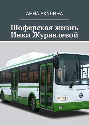 АКУЛИНА А. Шоферская жизнь Инки Журавлевой