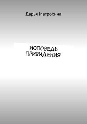 МАТРОХИНА Д. Исповедь привидения