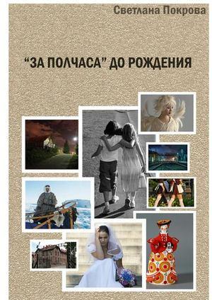 ПОКРОВА С. «Заполчаса» дорождения