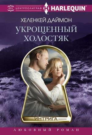 ДАЙМОН Х. Укрощенный холостяк