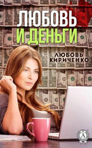 КИРИЧЕНКО Л. Любовь и деньги