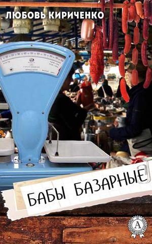КИРИЧЕНКО Л. Бабы базарные