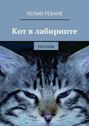 РЕБАНЕ Х. Кот в лабиринте. Рассказы