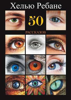 РЕБАНЕ Х. 50рассказов