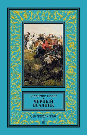 МАЛИК В. Черный всадник