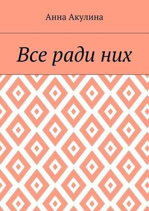 АКУЛИНА А. Все радиних