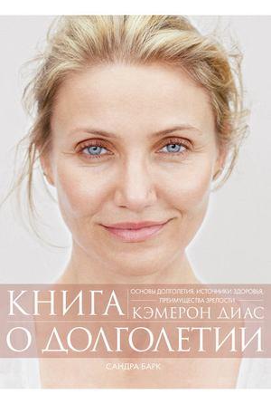 БАРК С., ДИАС К. Книга о долголетии