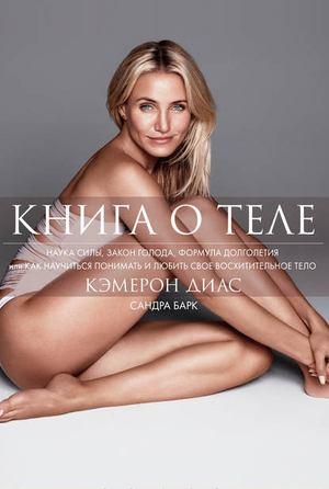 БАРК С., ДИАС К. Книга о теле