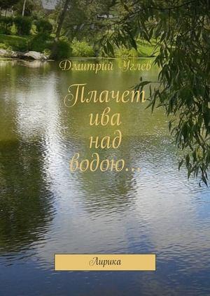 УГЛЕВ Д. Плачет ива над водою… Лирика