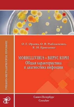 ЕРМОЛЕНКО Е., ОРЛОВА О., РЫБАЛЬЧЕНКО О. Morbillivirus – вирус кори. Общая характеристика и диагностика инфекции. Учебно-методическое пособие