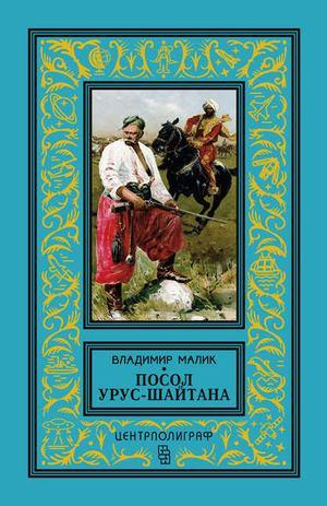 МАЛИК В. Посол Урус-Шайтана