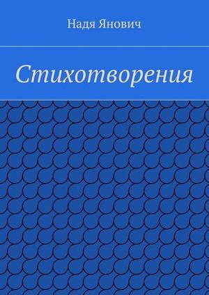 ЯНОВИЧ Н. Стихотворения