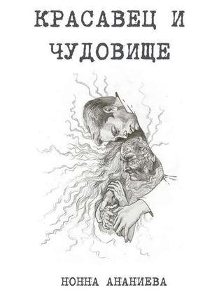 АНАНИЕВА Н. Красавец ичудовище
