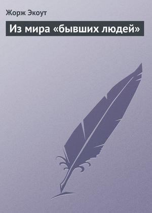 ЭКОУТ Ж. Из мира «бывших людей»