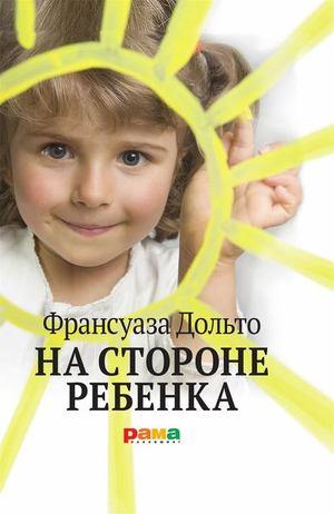 ДОЛЬТО Ф. На стороне ребенка