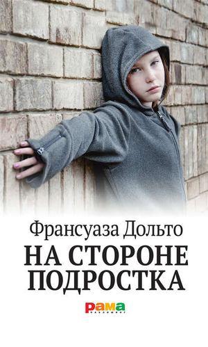 ДОЛЬТО Ф. На стороне подростка