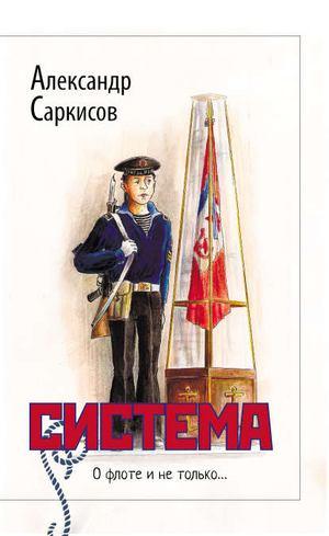САРКИСОВ А. Система (сборник)