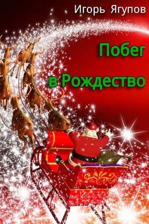 ЯГУПОВ И. Побег в Рождество