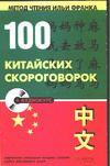 ЮЙ С. 100 китайских скороговорок