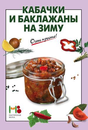 СОСТ В. Кабачки и баклажаны на зиму