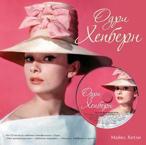 ХИТЛИ М. Одри Хепберн (+CD)
