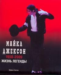 ХИТЛИ М. Майкл Джексон, 1958-2009. Жизнь легенды