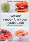 СТЕНФОРД Д. Счетчик калорий, жиров и углеводов