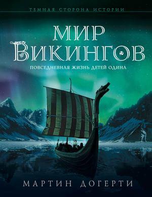 ДОГЕРТИ М. Мир викингов. Повседневная жизнь Детей Одина