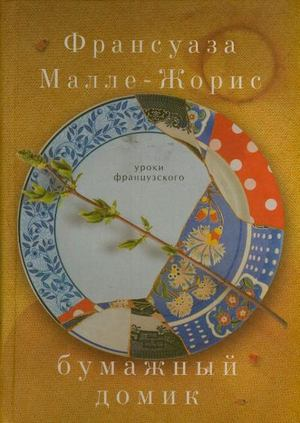 МАЛЛЕ-ЖОРИС Ф. Бумажный домик