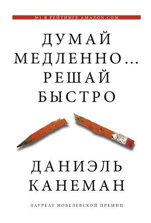 КАНЕМАН Д. Думай медленно... решай быстро