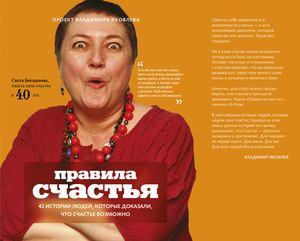 ХРЫЛОВА Т., ЯКОВЛЕВ В. Правила счастья