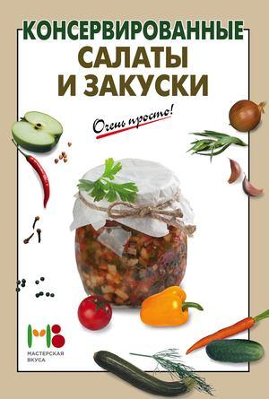 СОСТ В. Консервированные салаты и закуски