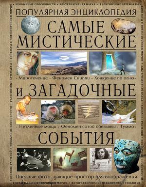 ВЯТКИН А. Самые мистические и загадочные события