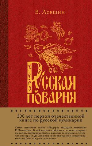 ЛЕВШИН В. Русская поварня