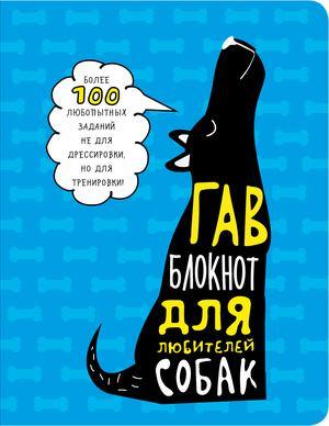 КИСЕЛЕВА Е. Гав-блокнот для любителей собак