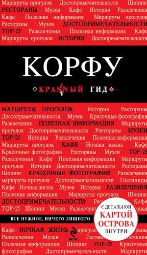 БЕЛОКОНОВА А. Корфу. 3-е изд., испр. и доп.