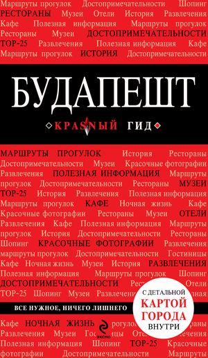 БЕЛОКОНОВА А. Будапешт. 3-е изд., испр. и доп.