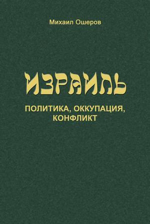 ОШЕРОВ М. Израиль: политика, оккупация, конфликт